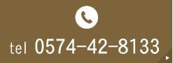 Call:0574-42-8133