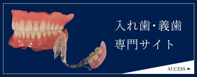 入れ歯・義歯専門サイト